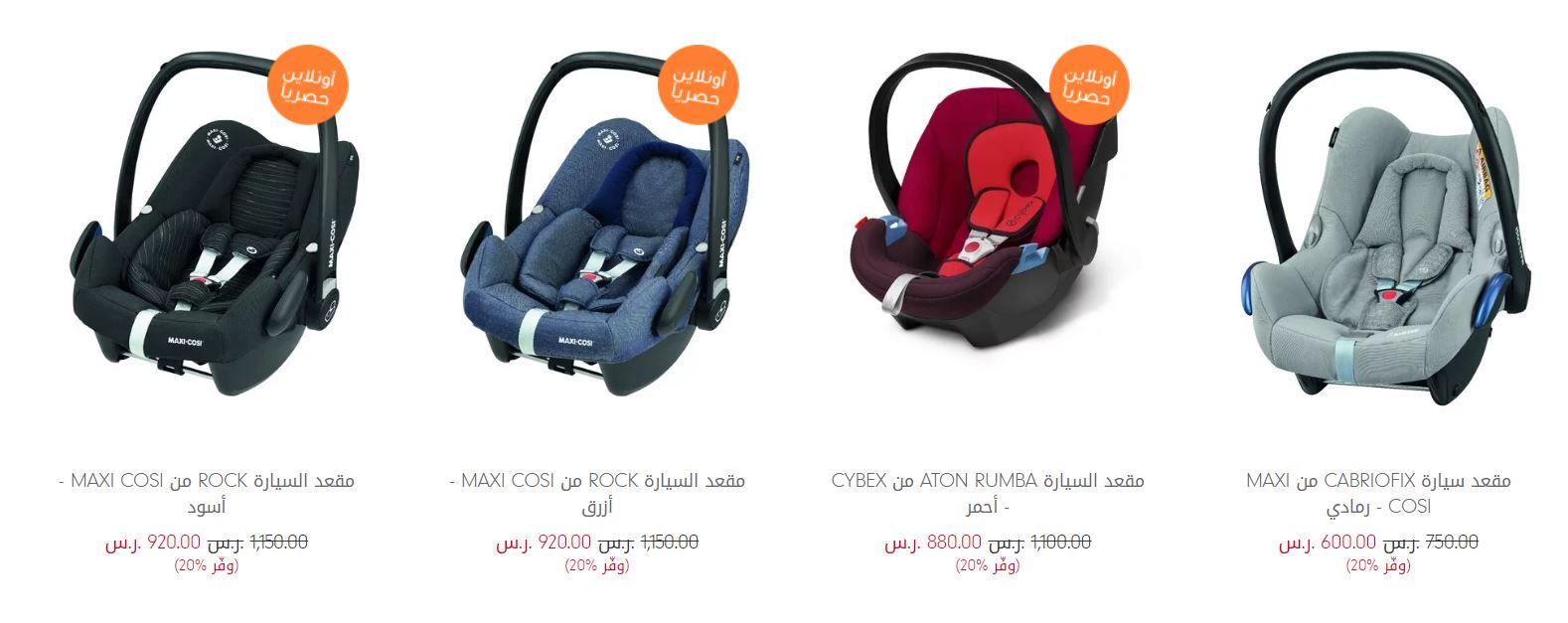 كرسي سيارة للاطفال mothercare
